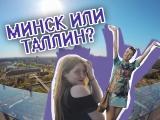 МИНСК ИЛИ ТАЛЛИН? CHEAP-TRIP VLOG