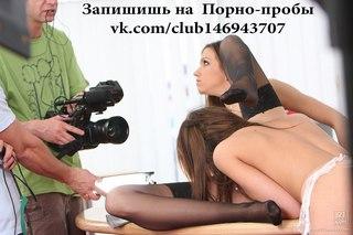 Вк порнокастинг