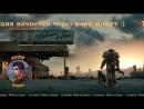 прохождение Fallout 4 в режиме выживания пашем еще и на университет