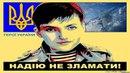 Надежда Савченко: «Убрать всех и сразу»©