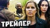 Обзор первого ТРЕЙЛЕРА к 4 сезону Бойтесь Ходячих Мертвецов. ВЗГЛЯД ИЗНУТРИ ОБЩИНЫ