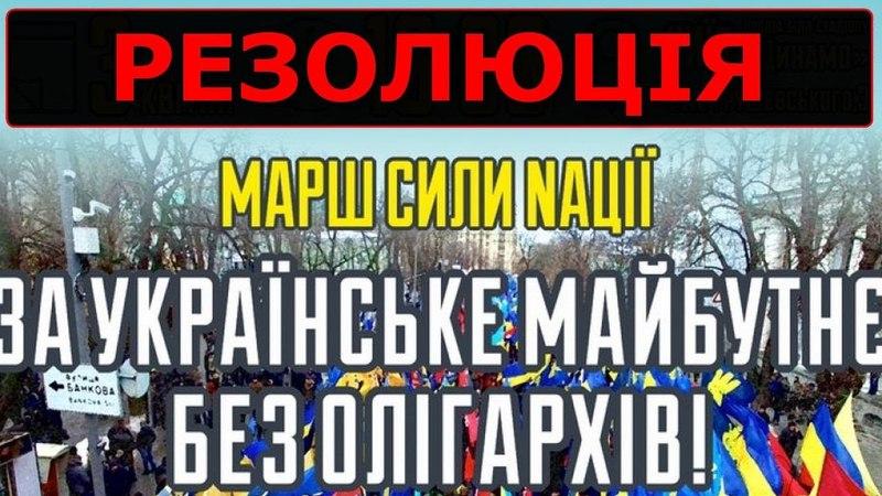 Марш сили нації «За українське майбутнє — без олігархів!» основні вимоги акції