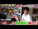 4/25 PON! 相葉雅紀 Masaki Aiba