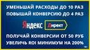 Прибыльный Яндекс Директ Как снизить цену клика до 10 раз увеличить конверсию до 4 раз и получать заявки от 50 рублей