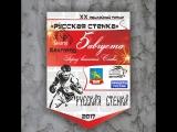 #Белогор#Русскаястенка Кубок г Белгорода 5 августа парк Победы 2017