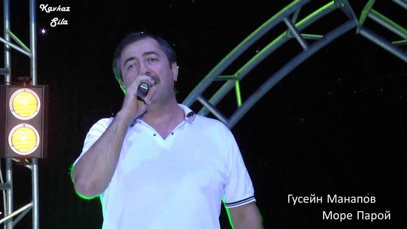 Гусейн Манапов - Море Парой