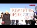 Жильцы Полесья 2 пикетируют УрО РАН