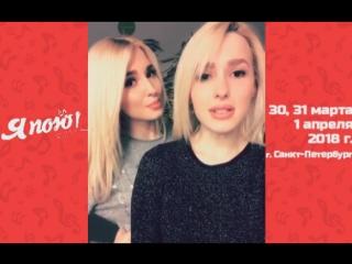 Сестры Толмачевы приглашают на III вокальный конкурс