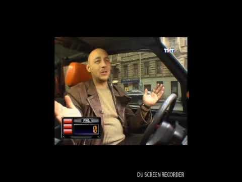 Такси (ТНТ, 23.12.2006)