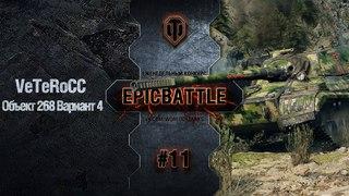 EpicBattle #11: VeTeRoCC  / Объект 268 Вариант 4 World of Tanks