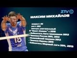 Мастер-класс. Максим Михайлов. Как правильно атаковать в волейболе