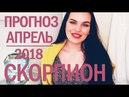 Гороскоп СКОРПИОН Апрель 2018 год Ведическая Астрология
