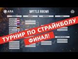 Финал 4 сезона Турнира BattleArena