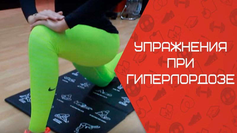 K2 Sport: Боранбаева Виктория - упражнения при гиперлордозе.
