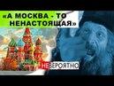 НЕВЕРОЯТНО А Москва то не Настоящая AISPIK aispik айспик