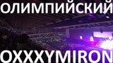 Oxxxymiron - Олимпийскии