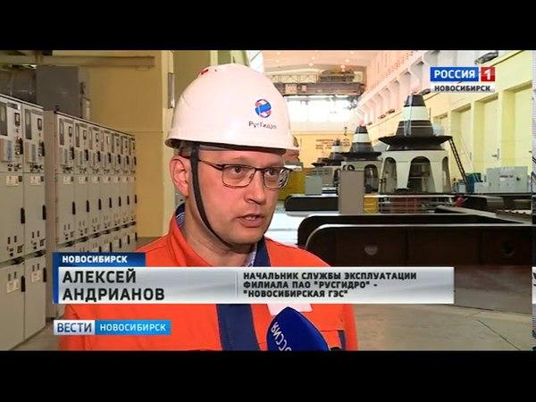«Вести» узнали, как готовятся к приходу «большой воды» на Новосибирской ГЭС