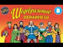 Сбор средств на «Шедевральные комиксы» Роберта Сикоряка