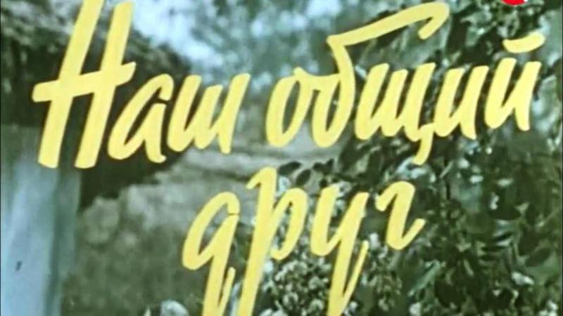«Наш общий друг» (1961)