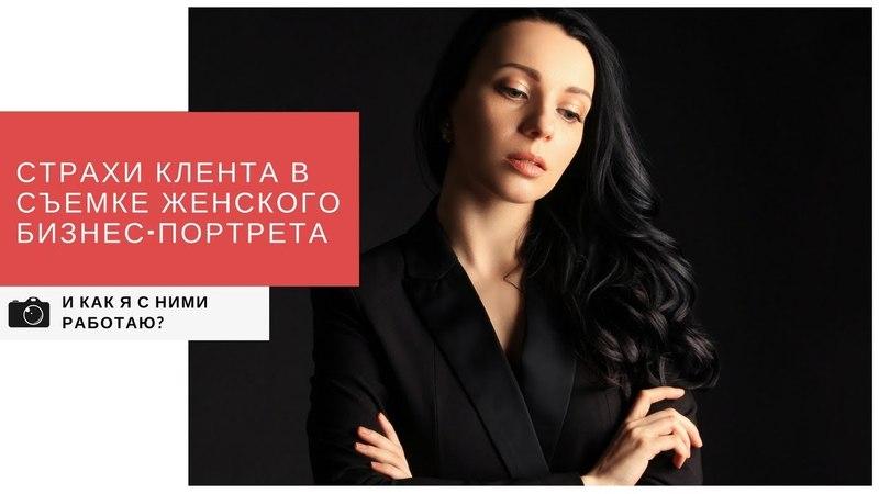 Страхи клиентов связанные с женским бизнес портретом