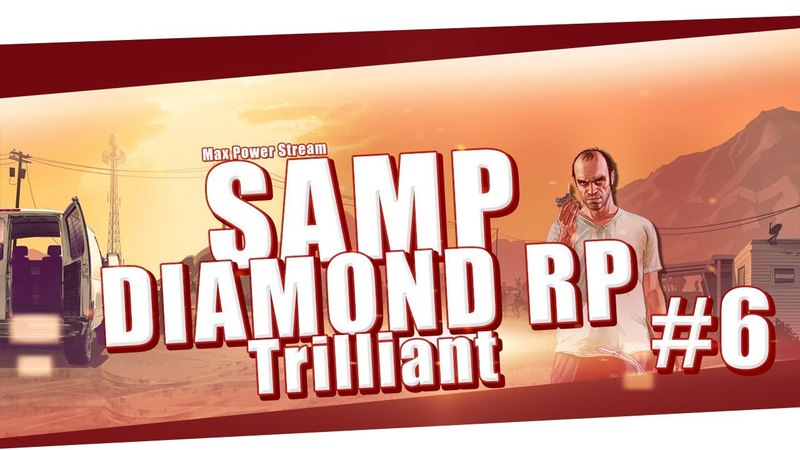 GTA SAMP DIAMOND RP 6 TRILLIANT стрим вебка самп рп