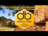 Руслан Эрикович Баскунов, пчеловод, Иглинский район РБ, участник Апимондии 2017.Проект «Пчеловодство 2021». На пути к промышленн