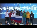 LIVE Award Ceremony l UIAA Ice Climbing World Cup 2018 l Hohhot China