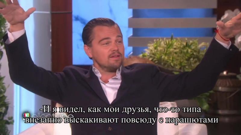 Леонардо ДиКаприо очень смешно изображает русский акцент (русские субтитры)- Leos Bad Luck RUS SUB
