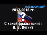 Новогодние обращения В.В. Путина 1999-2018 гг.