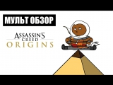 Dobryak ASSASSINS CREED ORIGINS - МУЛЬТ ОБЗОР
