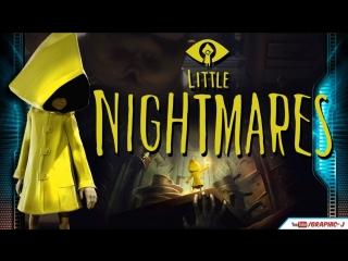 Little Nightmare