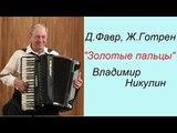 Д.Фавр-Ж.Готрен