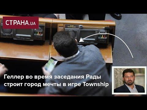 Нардеп Евгений Геллер во время заседания Рады строит город мечты в игре Township | Страна.ua