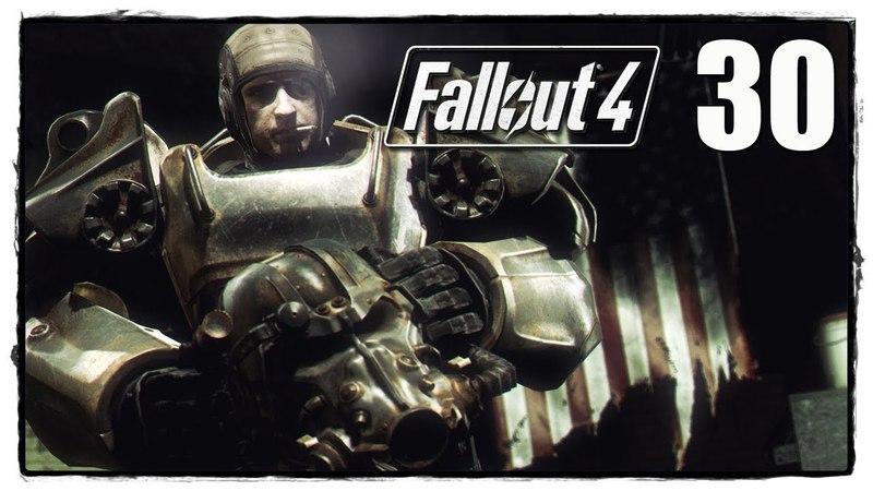 Fallout 4 - Прохождение 30 ПО СЛЕДАПМ ГРУППЫ ... ЕЩЕ ОДИН