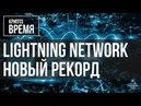 Количество узлов в сети Lightning Network достигло рекордного количества Крипто Время
