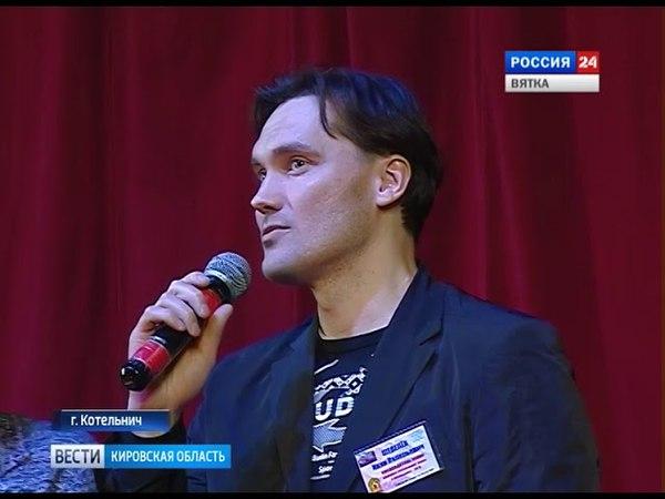 В Котельниче состоялась традиционная театральная весна(ГТРК Вятка)