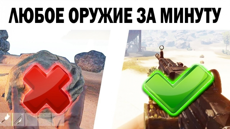 DiFors ЛЮБОЕ ОРУЖИЕ ЗА 1 МИНУТУ! БЕСПЛАТНО В RUST!