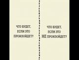 Квадрат Рене Декарта - техника принятия решений