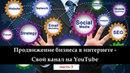 Продвижение бизнеса в интернете часть 3 канал на YouTube