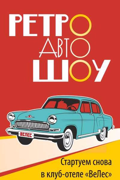 "08.09 Ретро Авто Шоу в клуб-отеле ""ВеЛес""!"
