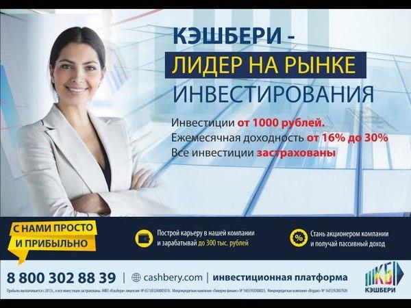 CashBery КэшБери. Как приумножить свою зарплату, пенсию и любые свободные средства в Интернет