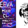 11/08 Eeva (презентация альбома) + Мразь + CL