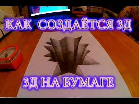 Как нарисовать 3д рисунок Дыра в листе 3Д иллюзия на бумаге