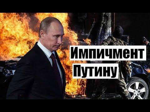 Импичмент Путину от Асхаба Алибекова!