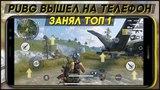 ЗАНЯЛ ТОП 1 В PUBG MOBILE! PlayerUnknown's Battlegrounds Вышел на Android / iOS