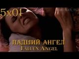 XWP, 5x01 - Падший ангел  Fallen Angel