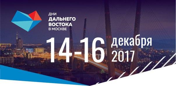 Дальний Восток - будущее российской экономики. С 14 по 16 декабря в м