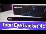 Подробный обзор Tobii Eye Tracker 4C — что это, для кого и как ведет себя в играх?