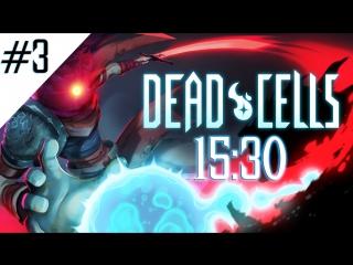 Че пацаны, Dead Cells!?