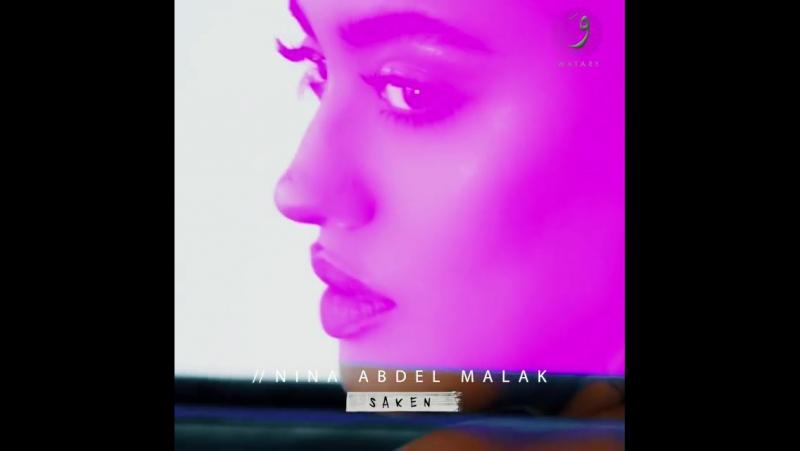 Nina Abdel Malak - Saken نينا عبدالملك - ساكن